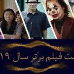 هفت فیلم برتر سال ۲۰۱۹ /برترین فیلم های سال