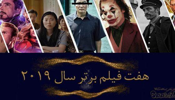 هفت فیلم برتر سال 2019 /بهترین فیلم های سال 2019