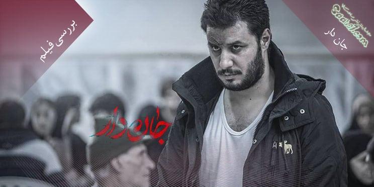 فیلم ایرانی جان دار
