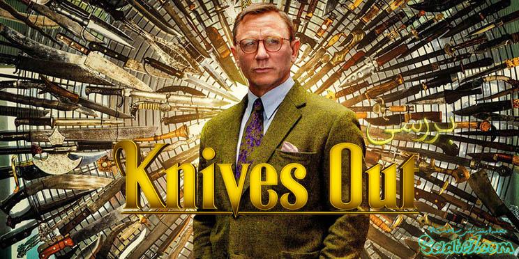 فیلم knives out