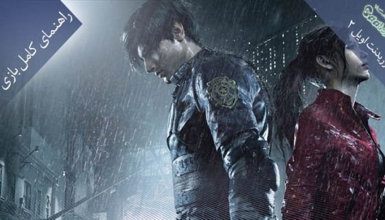 Resident Evil 2 remake walkthrough