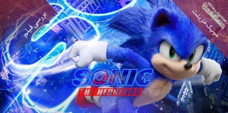 بررسی فیلم SONIC the hedgehog