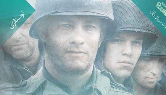 بررسی فیلم Saving Private Ryan