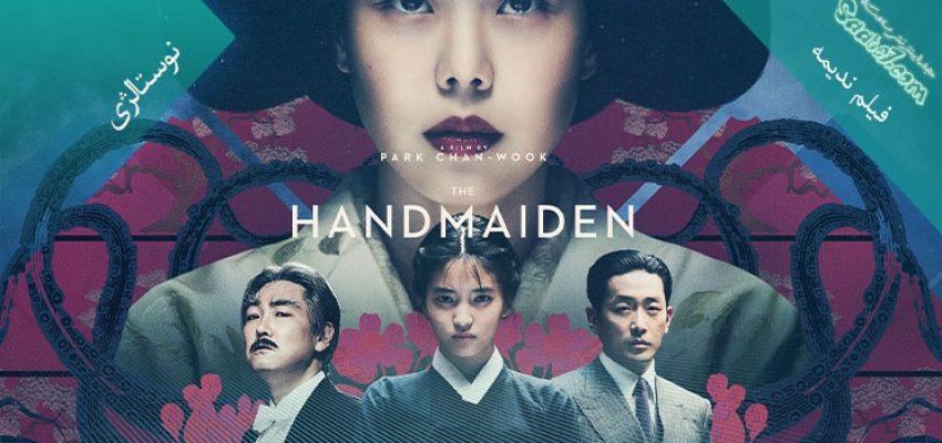 فیلم The Handmaiden