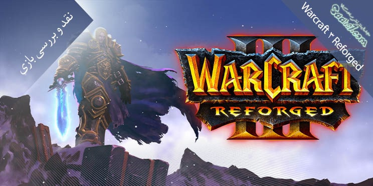 بازی Warcraft 3 Reforged