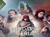 سریال his dark materials