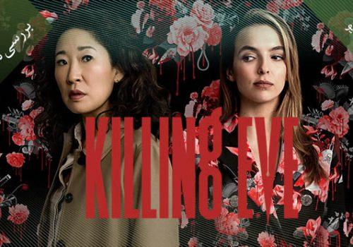 سریال killing eve