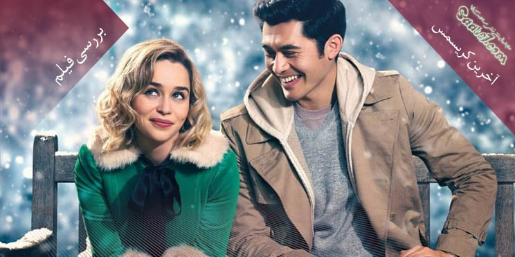 بررسی فیلم Last Christmas