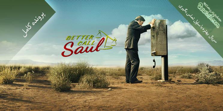 مروری بر داستان چهار فصل اول سریال Better Call Saul
