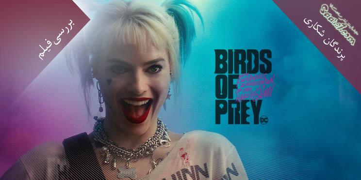 بررسی فیلم Birds of Prey