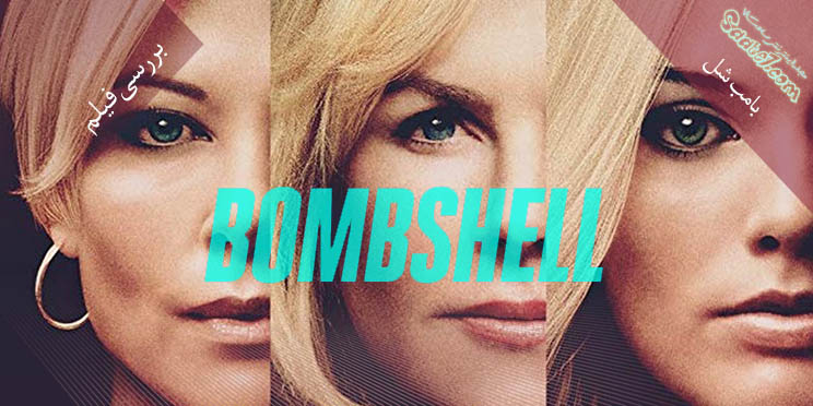 بررسی فیلم Bombshell