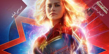 بررسی فیلم Captain Marvel