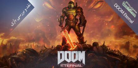 بررسی بازی Doom Eternal