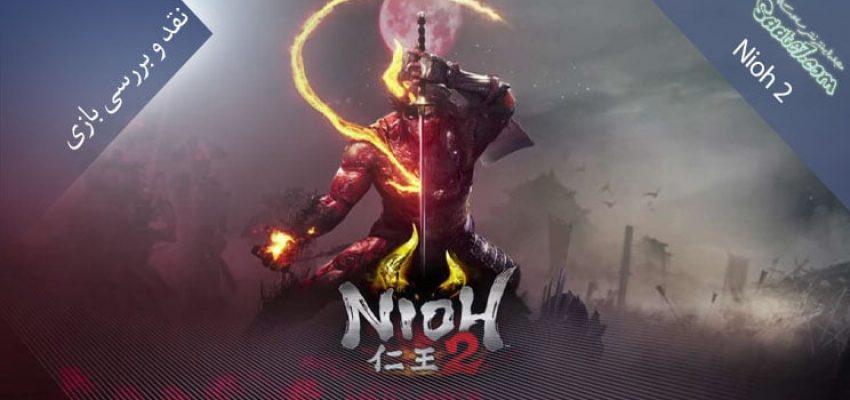 بررسی بازی Nioh 2