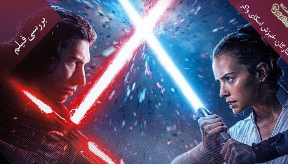فیلم Star Wars Rise Of The Skywalker