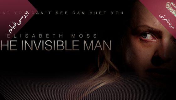 بررسی فیلم The Invisible Man 2020