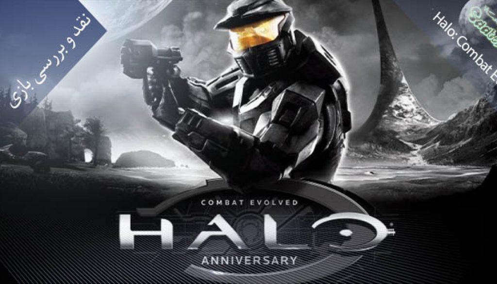 بررسی بازی Halo: Combat Evolved