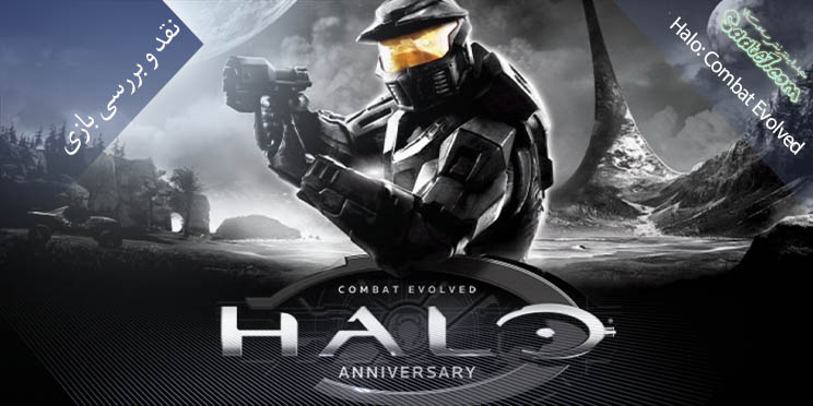 بررسی بازی Halo: Combat Evolved
