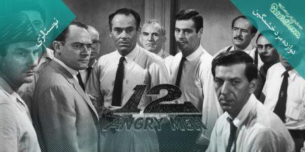 بررسی فیلم Twelve Angry Men / دوازده مرد خشمگین