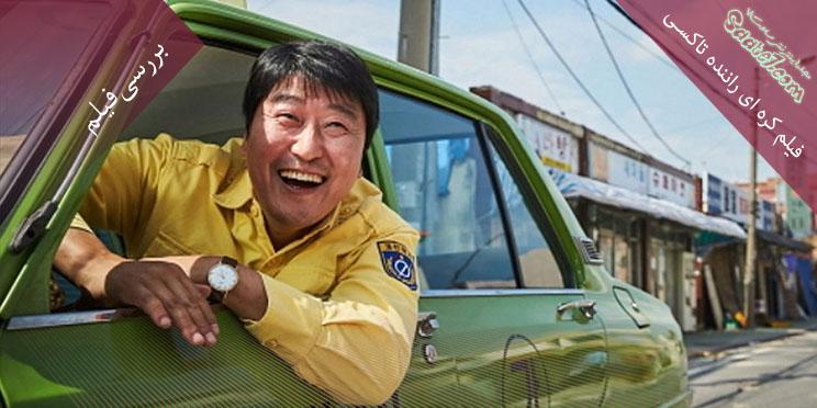 بررسی فیلم کره ای A Taxi Driver