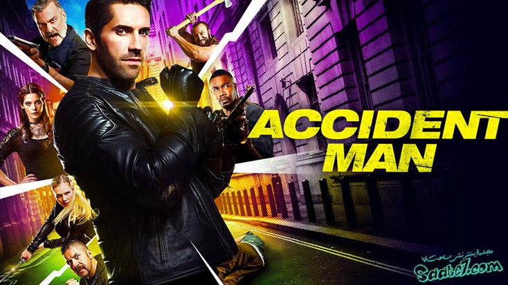 اسکات ادکینز در فیلم Accident Man