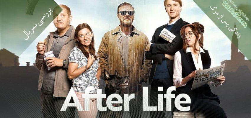 بررسی فصل اول سریال After life