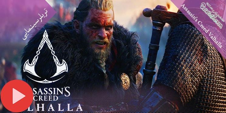 تریلر سینمایی بازی Assassin's Creed Valhalla