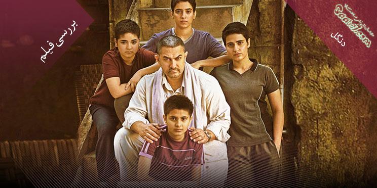 فیلم هندی Dangal