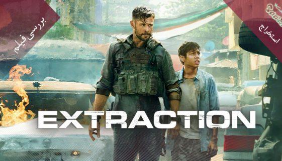 بررسی فیلم Extraction