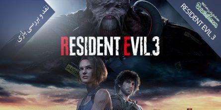 بررسی بازی Resident Evil 3