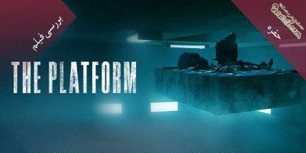 بررسی فیلم The Platform