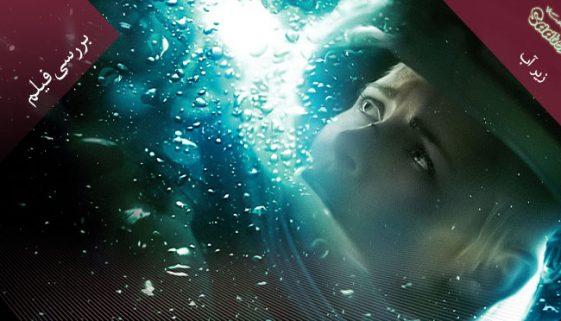 بررسی فیلم Underwater