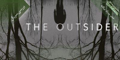 بررسی سریال outsider