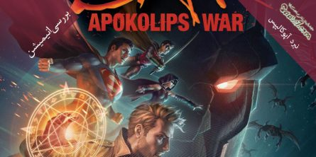 انیمیشن Justice League Dark Apokolips War