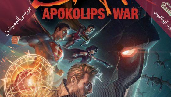 انیمیشن Justice League Dark Apokolips War
