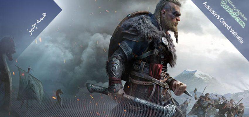 Assassin's creed valhalla-asli1
