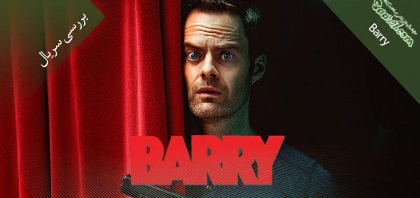 بررسی سریال Barry