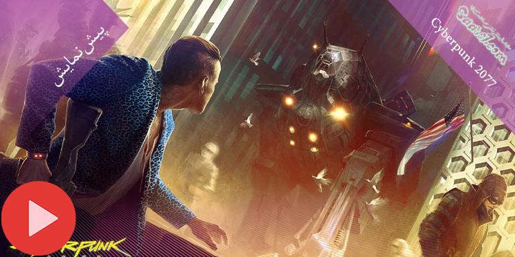 پیش نمایش بازی Cyberpunk 2077