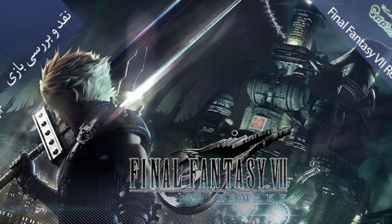 بررسی بازی Final Fantasy VII Remake