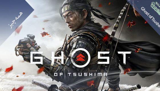 همه چیز در مورد Ghost of Tsushima