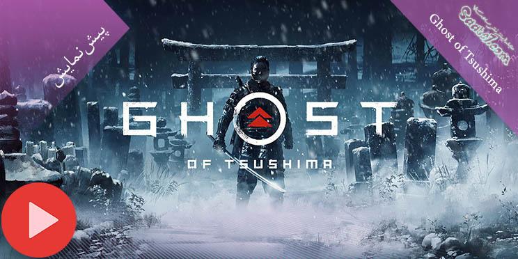 پیش نمایش ویدیویی Ghost of Tsushima