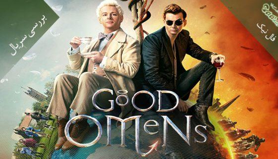 بررسی سریال Good Omens