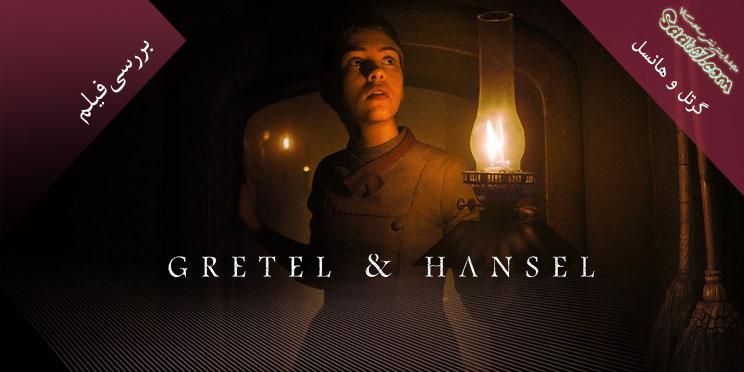 بررسی فیلم Gretel & Hansel