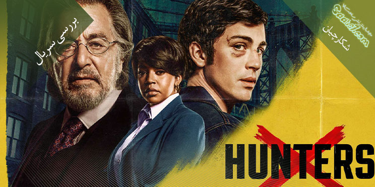 بررسی سریال Hunters