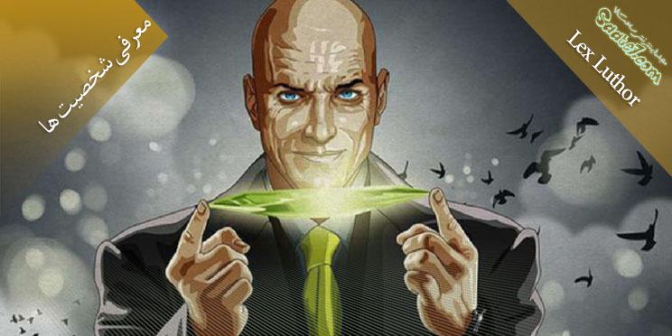 معرفی شخصیت Lex Luthor / حقایق جالب از شخصیت لکس لوتر