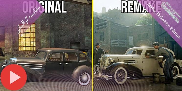 مقایسه ی گرافیکی بازی مافیای یک با بازسازی آن