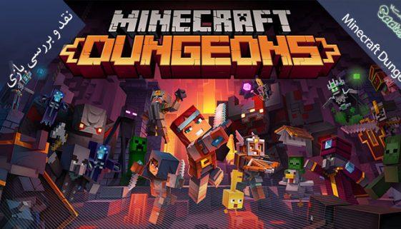 بررسی بازی Minecraft Dungeons