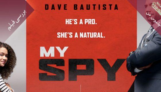 بررسی فیلم My Spy