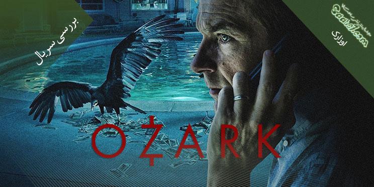 بررسی سریال Ozark