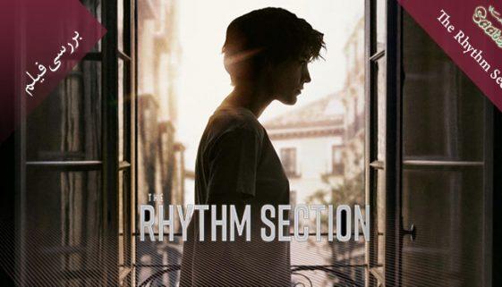 نقد فیلم The Rhythm Section